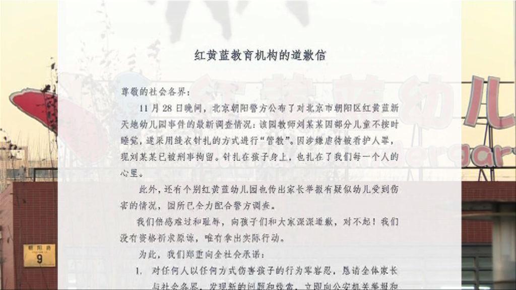 北京涉虐兒幼稚園發道歉信