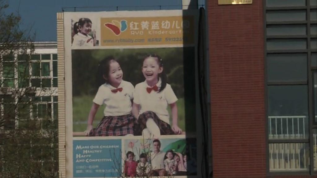 北京幼兒園虐童事件 教育機構承認失職