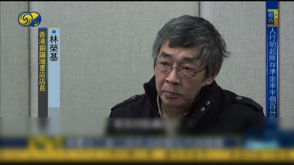 公安:林榮基違反取保候審規定