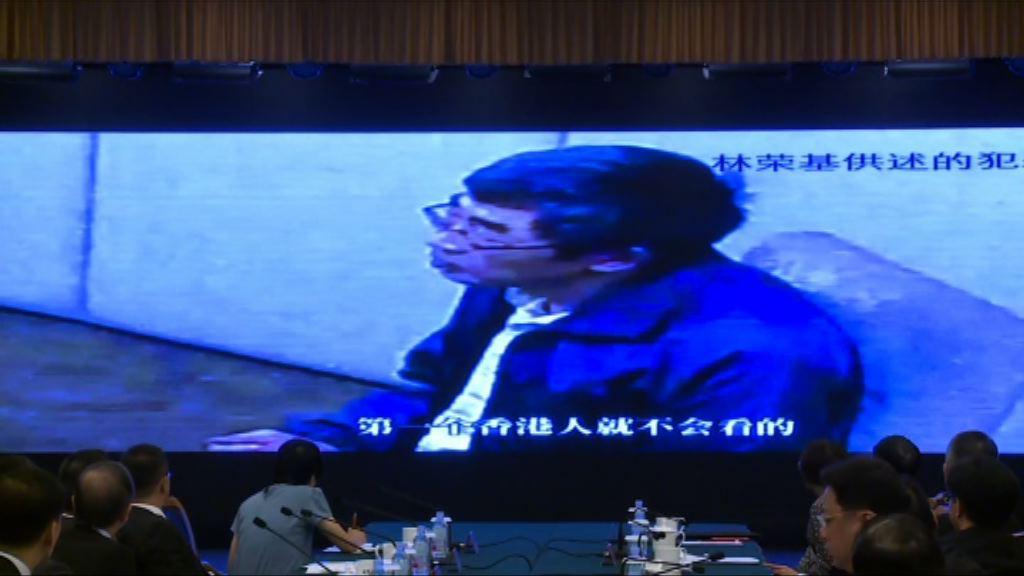 公安敦促林榮基返内地接受調查