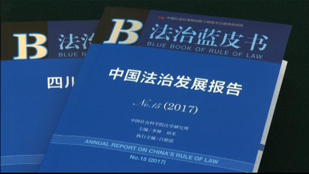 社科院:人大釋法維護憲法及基本法權威