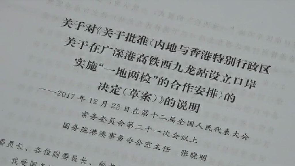 一地兩檢說明文件羅列多項基本法條文