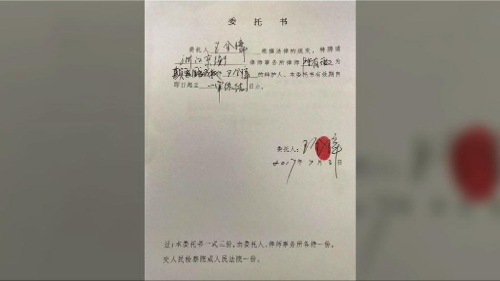 家屬質疑王全璋被迫委聘官派律師
