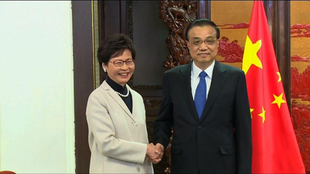 林鄭北京述職 李克強讚揚配合國家發展策略