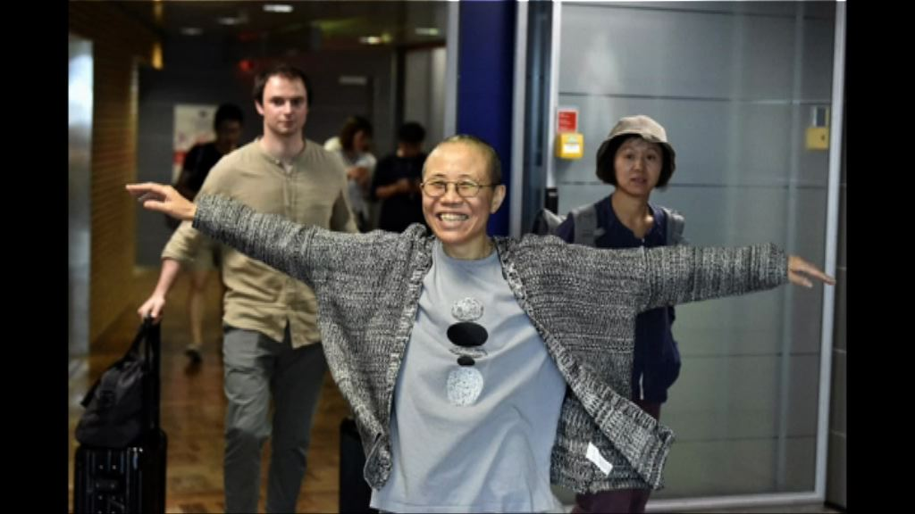 劉霞離開北京前往柏林 神情輕鬆展露笑容