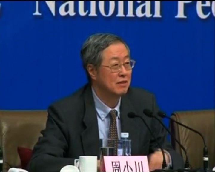 周小川:人民幣國際化路仍漫長