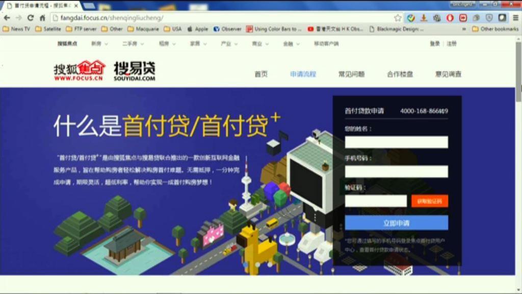 北京買樓市民知悉首付貸等貸款服務