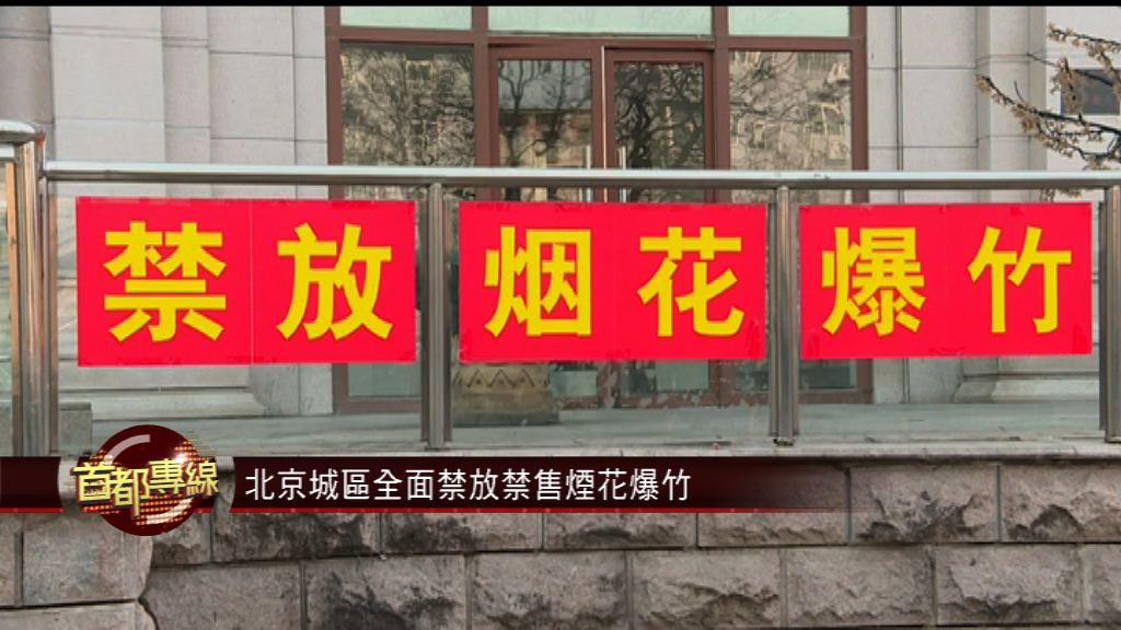 【首都專線】北京城區全面禁放禁售煙花爆竹