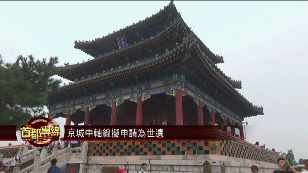 【首都專線】北京申請世遺被質疑具政治目的