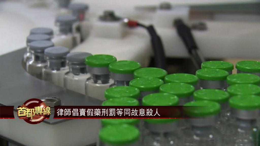 【首都專線】假疫苗受害兒童家長赴京申訴求醫