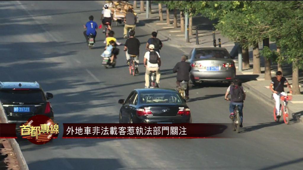【首都專線】外地車非法載客惹執法部門關注
