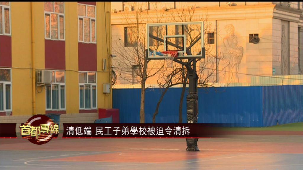 【首都專線】清低端 民工子弟學校被迫令清拆