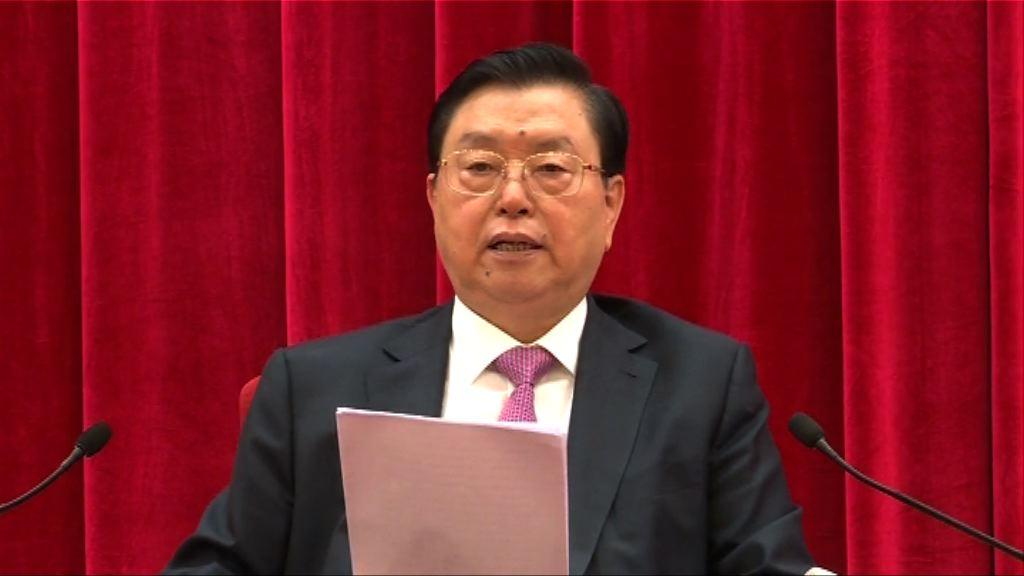 張德江:要完善實施基本法的相關制度和機制