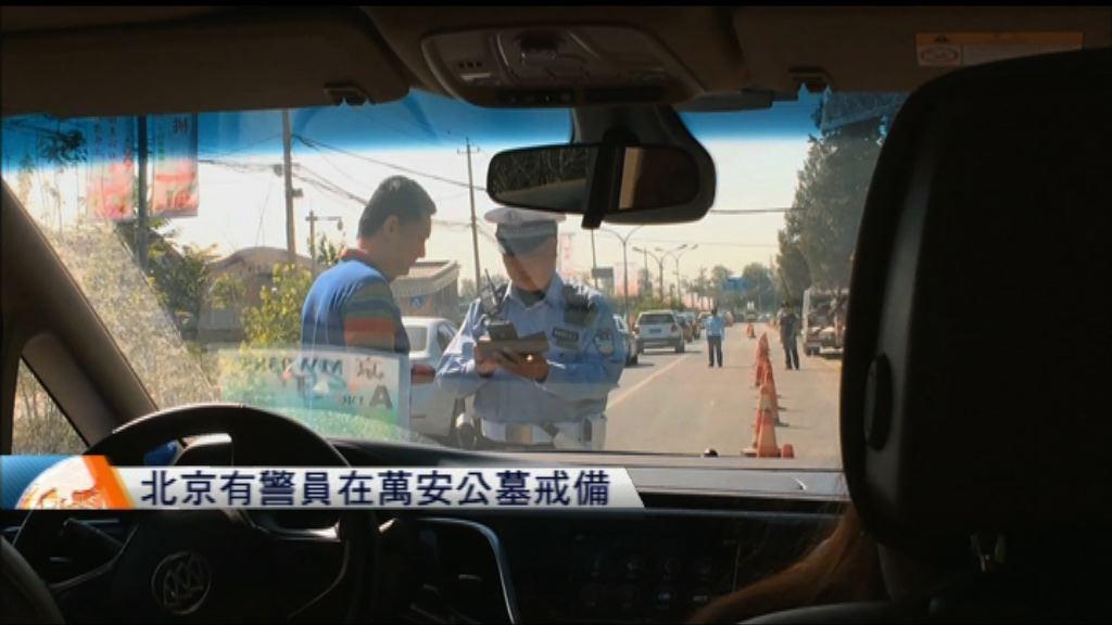 北京有警員在萬安公墓戒備