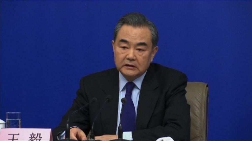 王毅:貿易戰只會損人害己