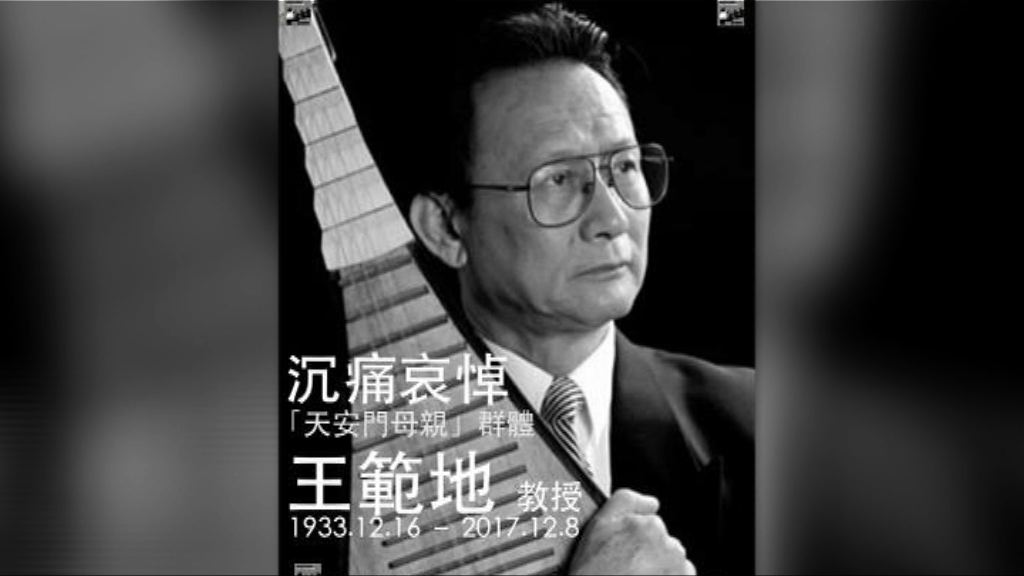 六四難屬王範地逝世終年84歲