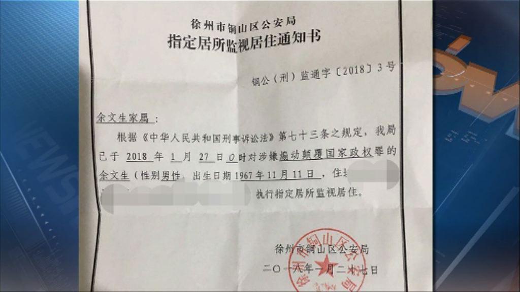 余文生涉煽動顛覆國家政權被監視居住