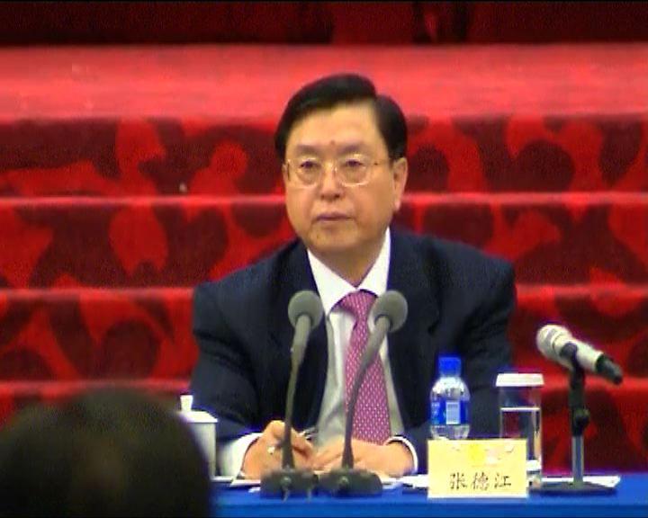 張德江:中央對港事務有決定權