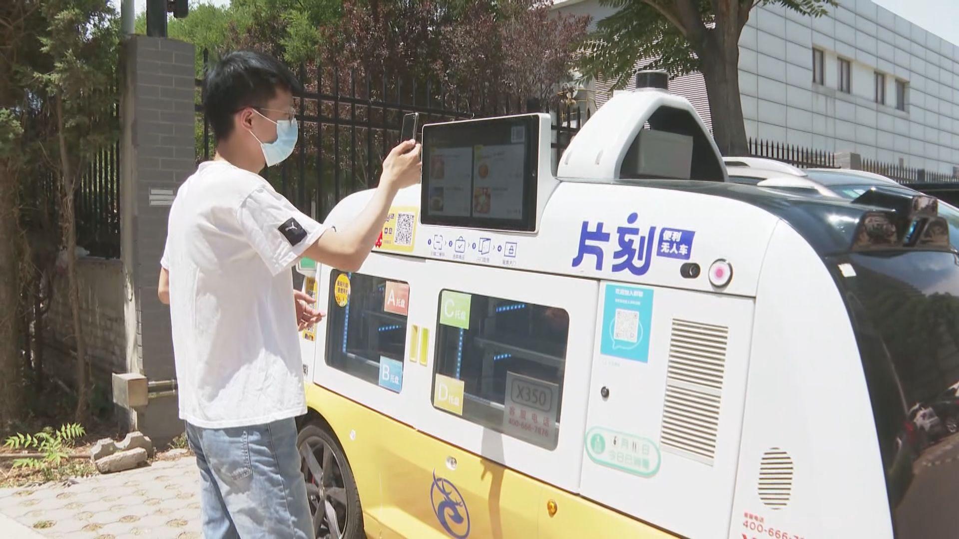【首都專線】內地自動駕駛作商業應用 疫區運送物資