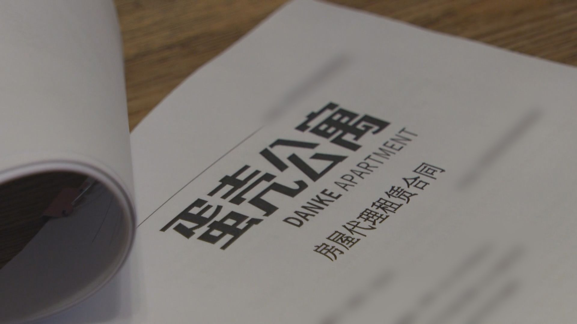 【首都專線】內地蛋殼公寓「爆煲」 律師促監管