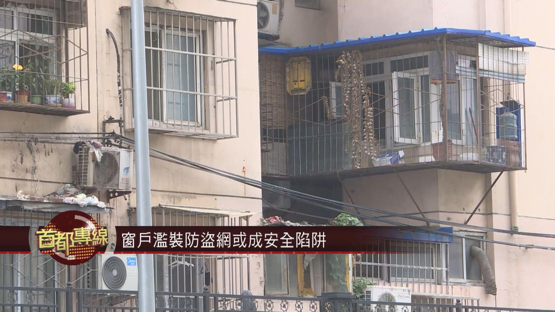 【首都專線】窗戶濫裝防盜網或成安全陷阱