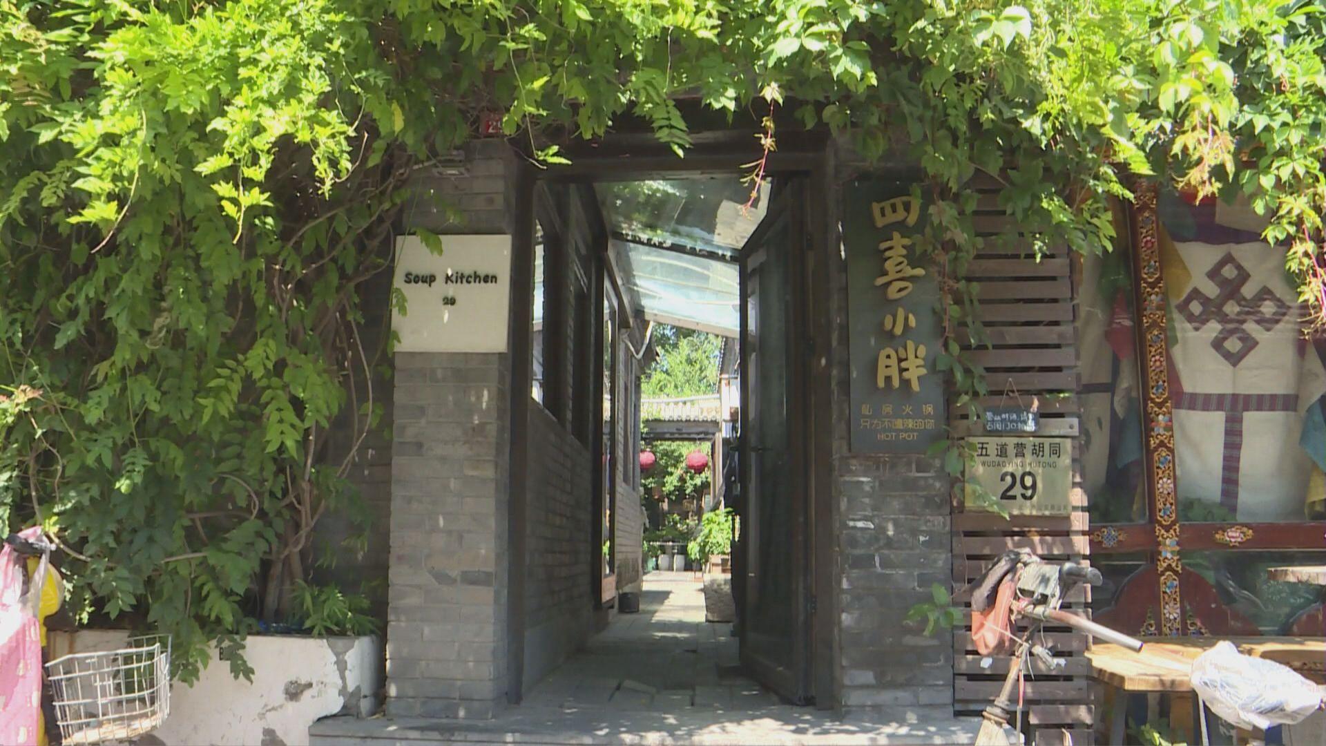 【首都專線】北京胡同再遭整頓恐失歷史文化風貌