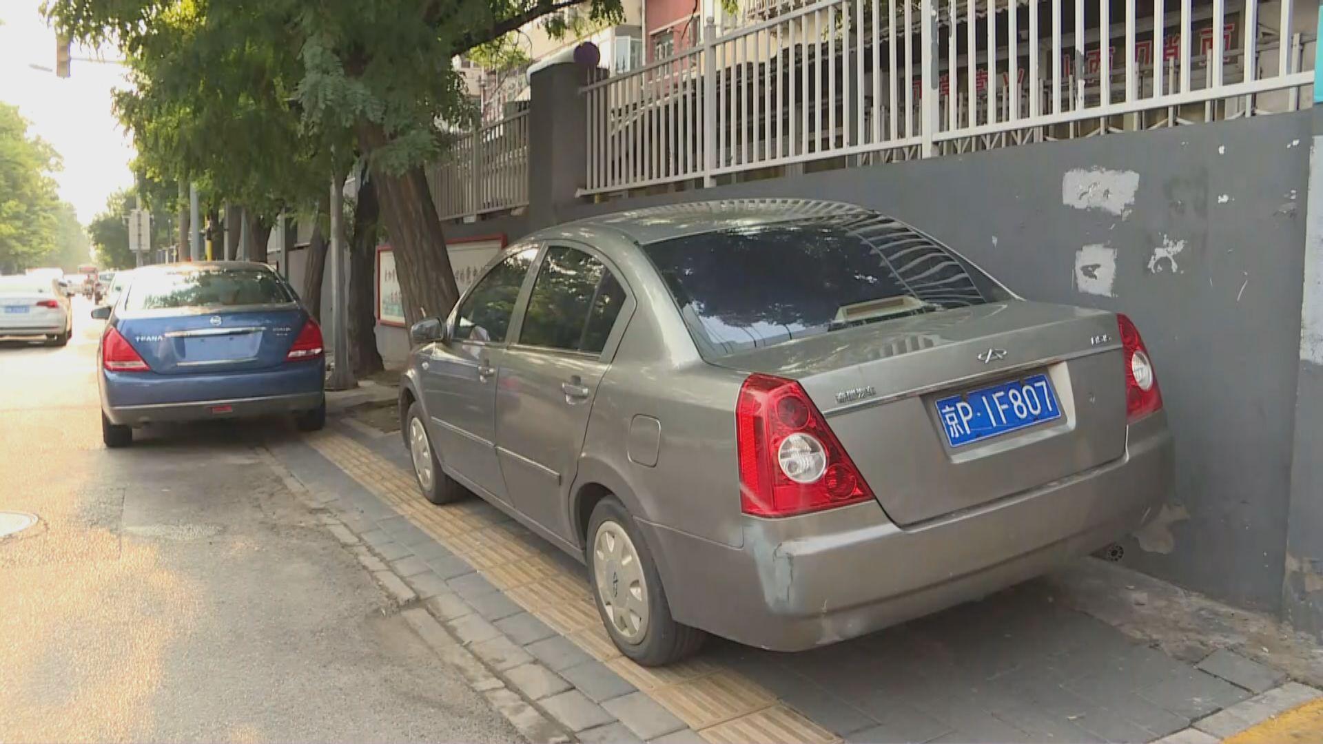 【首都專線】北京違例泊車擬與個人信用掛鈎