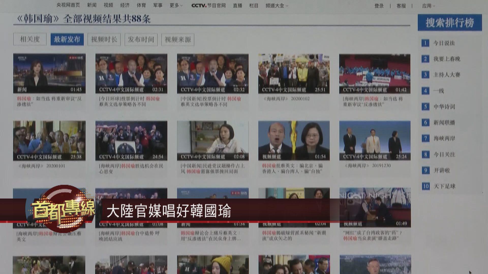 【首都專線】大陸民眾不關注台灣選情只聚焦統獨