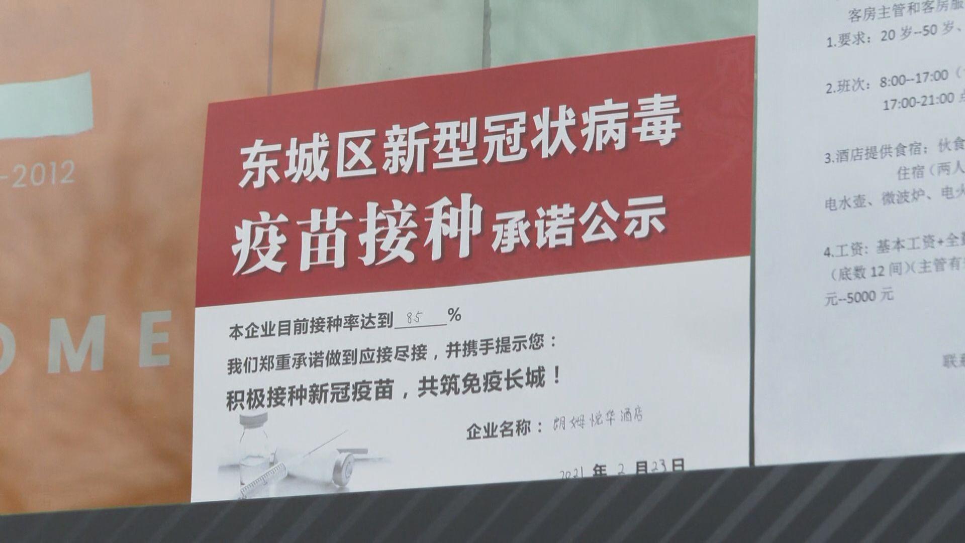 【首都專線】居京人士接種新冠疫苗意願不一 部分人仍觀望