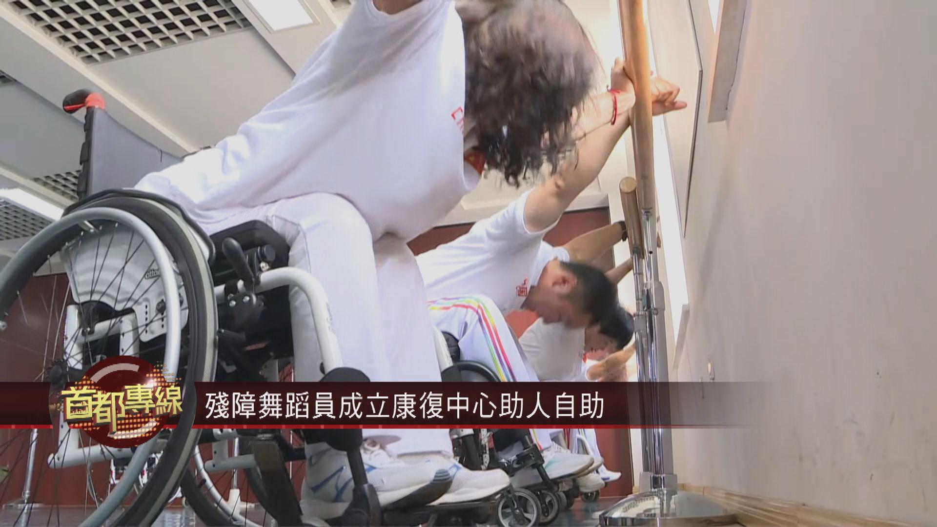 【首都專線】殘障舞蹈員成立康復中心助人自助