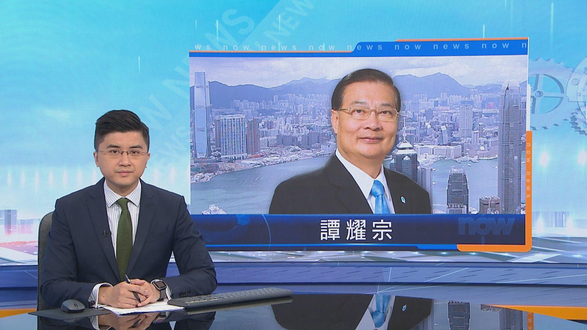 譚耀宗:公職人員宣誓標誌二次回歸