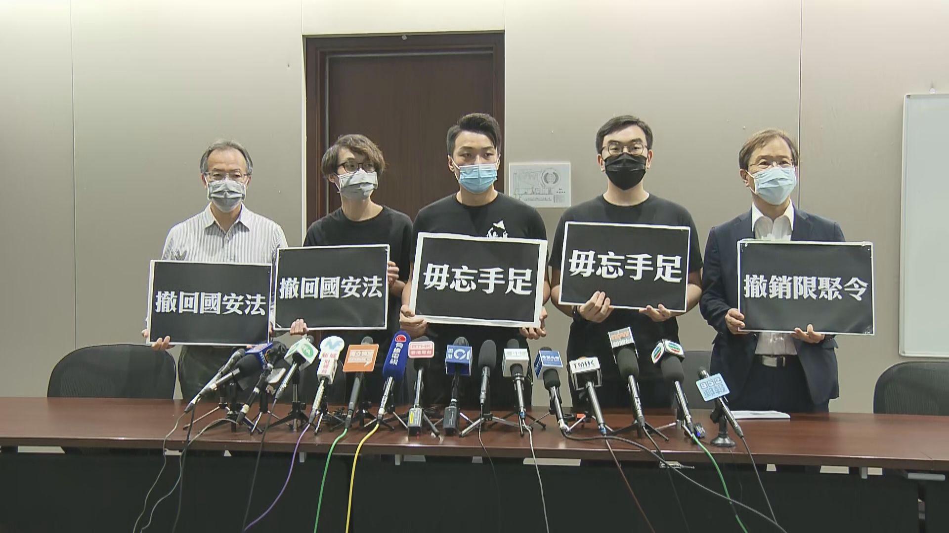 民陣擬本月舉辦反對港區國安法遊行