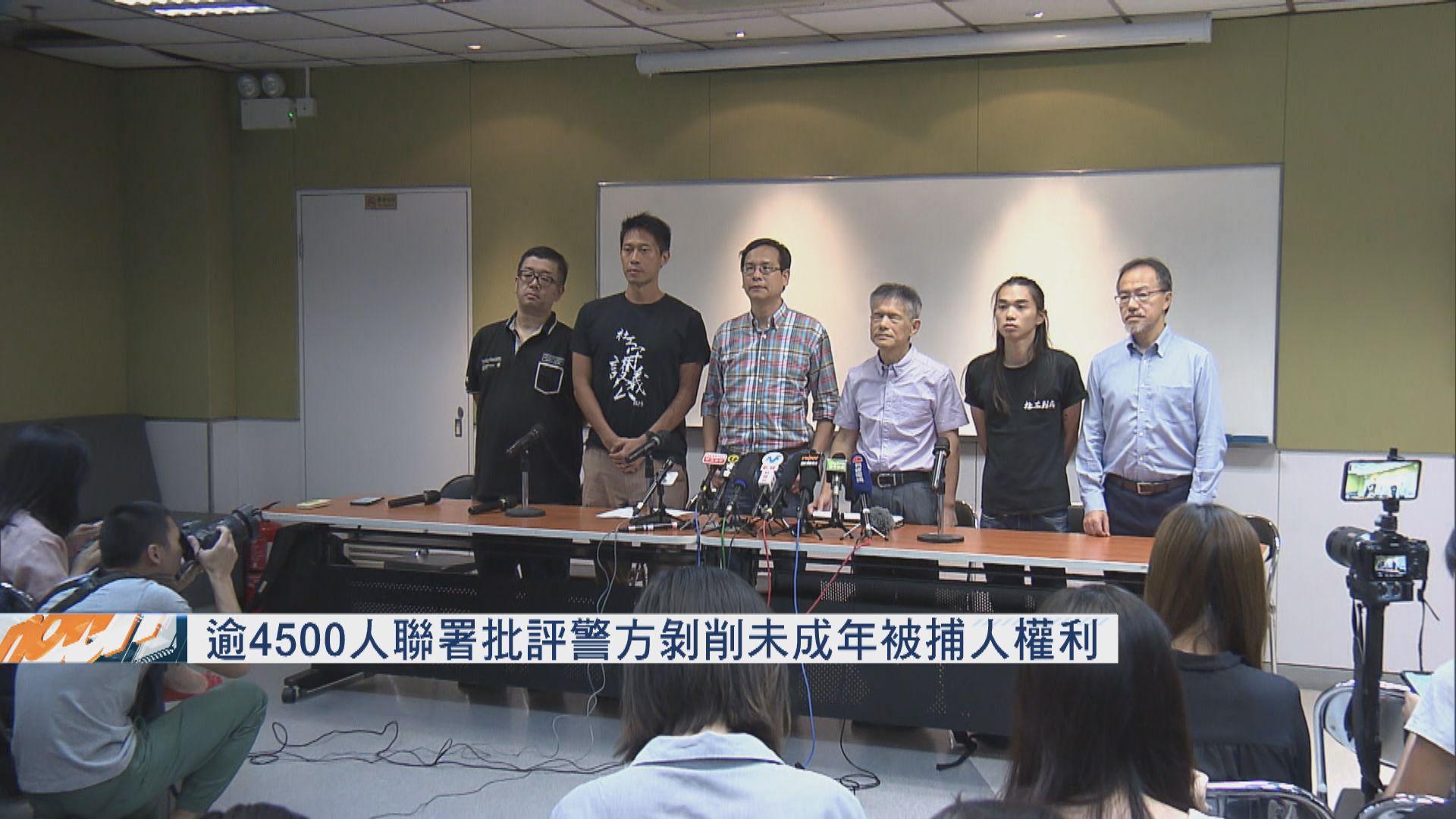 警方被批剝削未成年被捕人權利 聯署發起人擬向聯國申訴