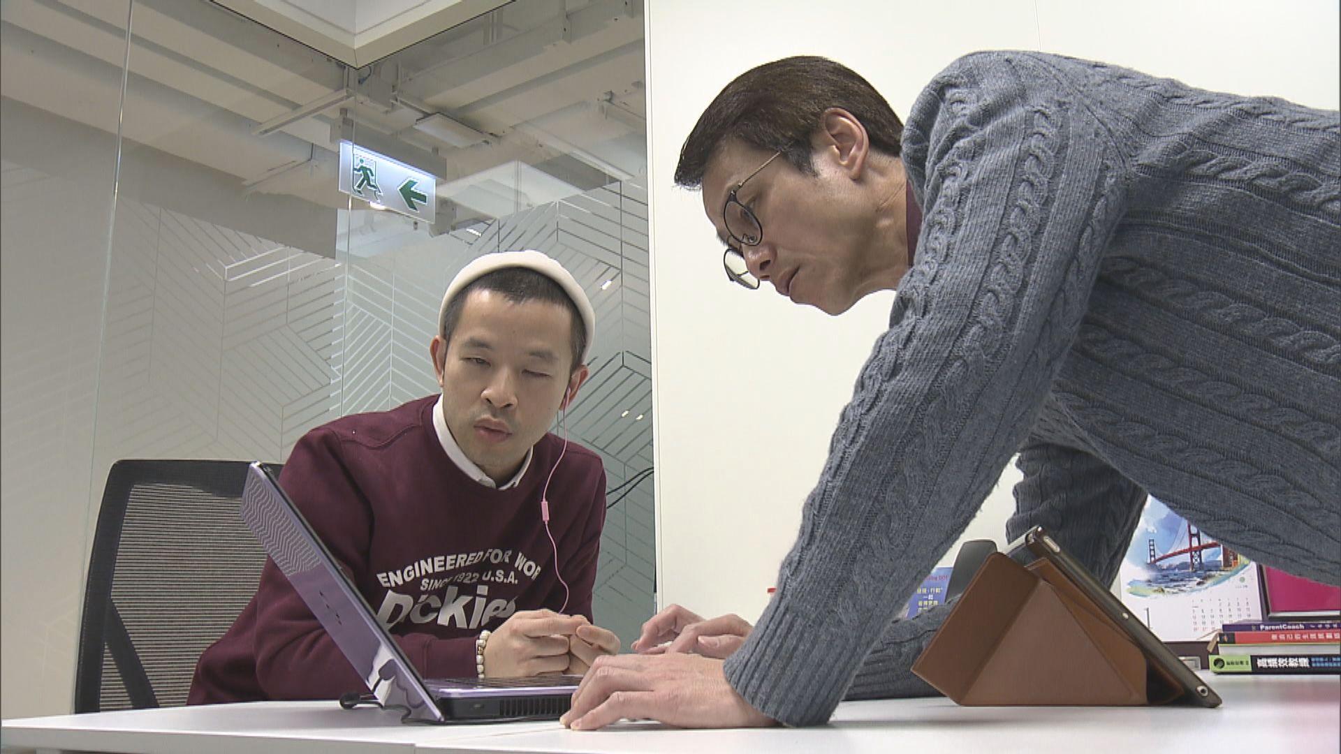 社企訓練視障人士成為人生教練 盼助人自助