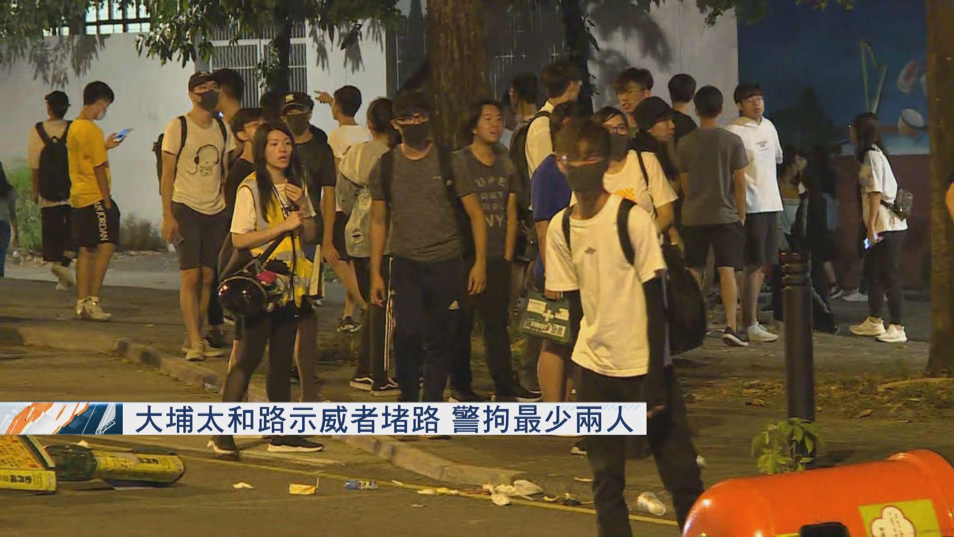 大埔太和路示威者堵路 警拘最少兩人