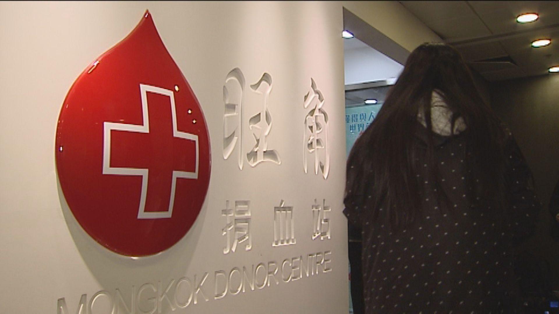 香港紅十字會:所有人離境後返港28日內不可捐血