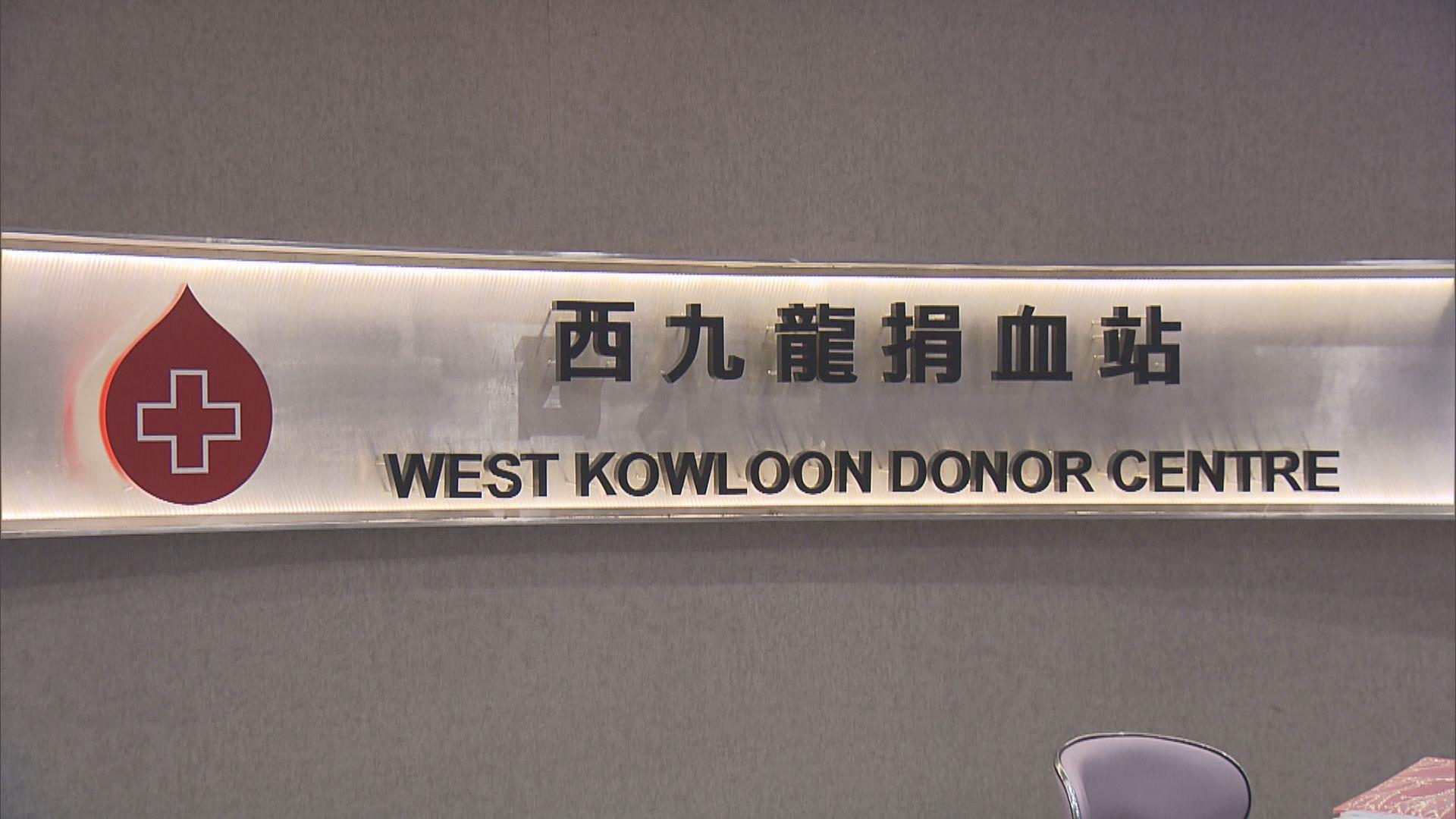 【捐血救人】紅會血庫存量極低 籲市民新春期間捐血