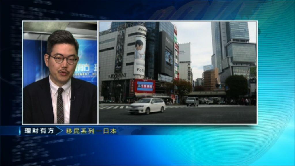 【理財有方專題】移民系列:日本