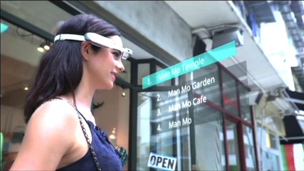 【潮玩科技】「土炮」AR智能眼鏡夠大眾化?