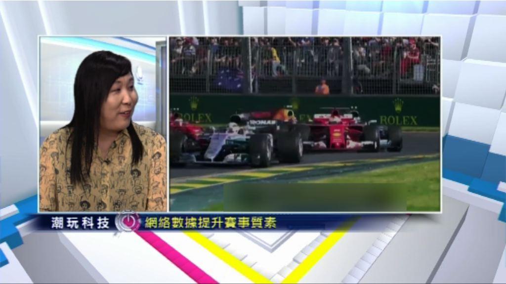 【潮玩科技】新玩法!Formula 1鬥速度仲要鬥數據?