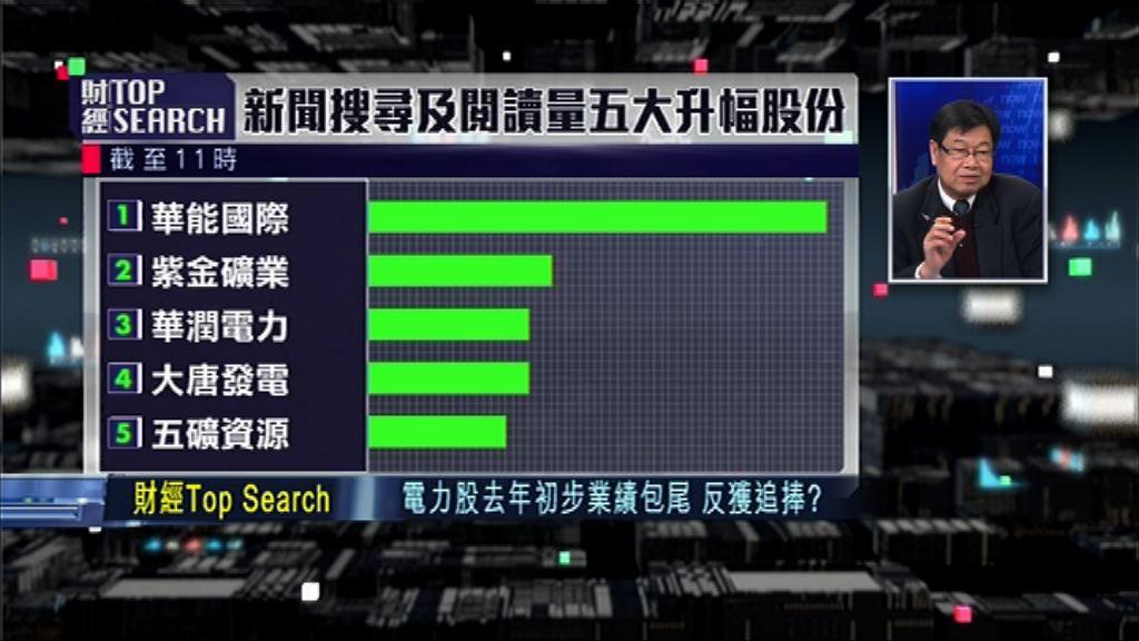 【財經TOP SEARCH】電力股仲有冇得「鹹魚翻生」?