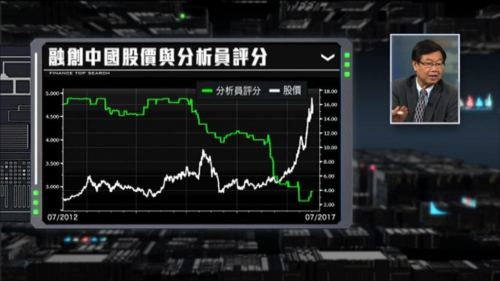 【財經TOP SEARCH】股價與分析背馳 追融創要小心