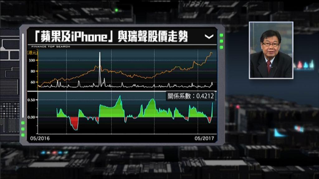 【財經TOP SEARCH】瑞聲與舜宇 哪個與蘋果更相關?