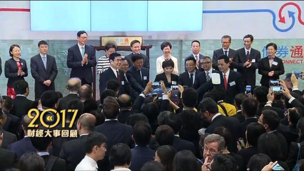 【2017財經大事回顧】新股熱潮席捲全城