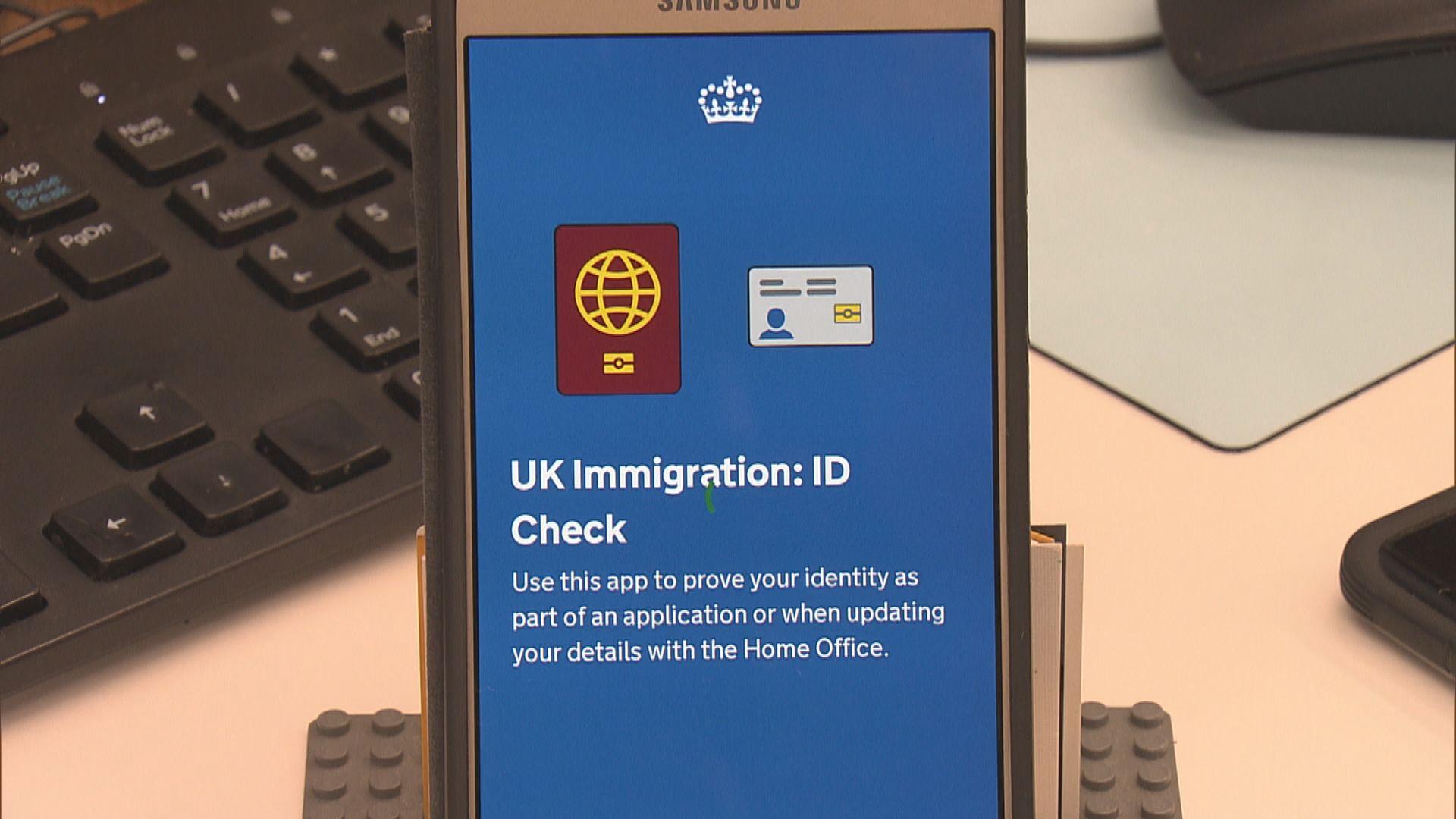 BNO留英簽證可用手機應用程式完成申請