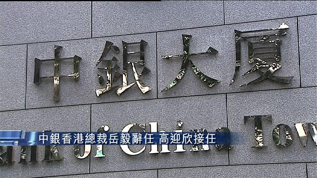 【高迎欣接棒】中銀總裁岳毅辭任