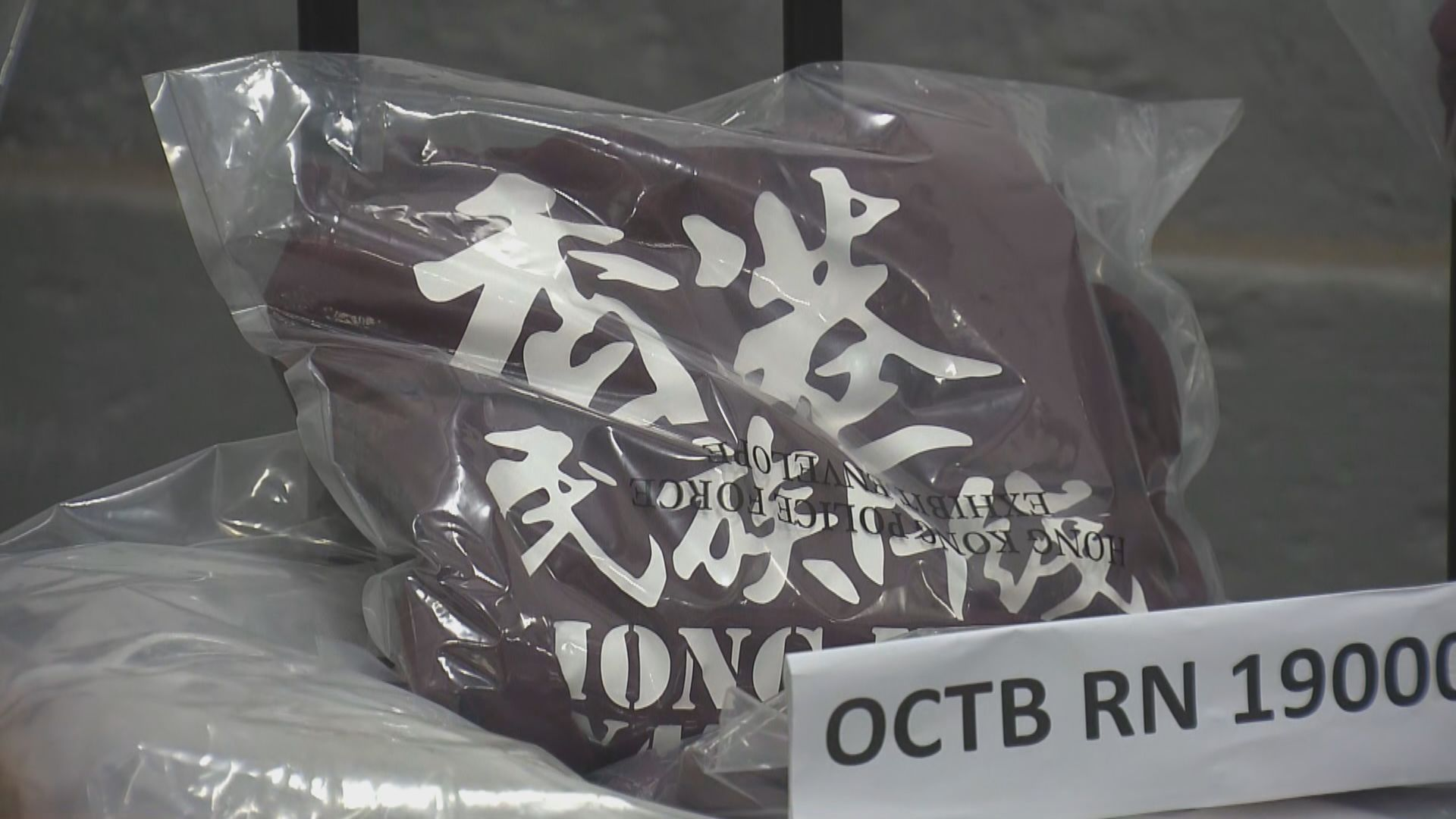 檢獲爆炸品單位發現印有香港民族陣綫衣物