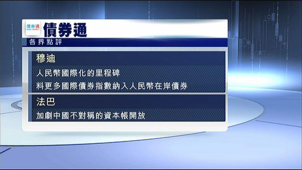 【債券通】法巴:加劇資本帳不對稱開放