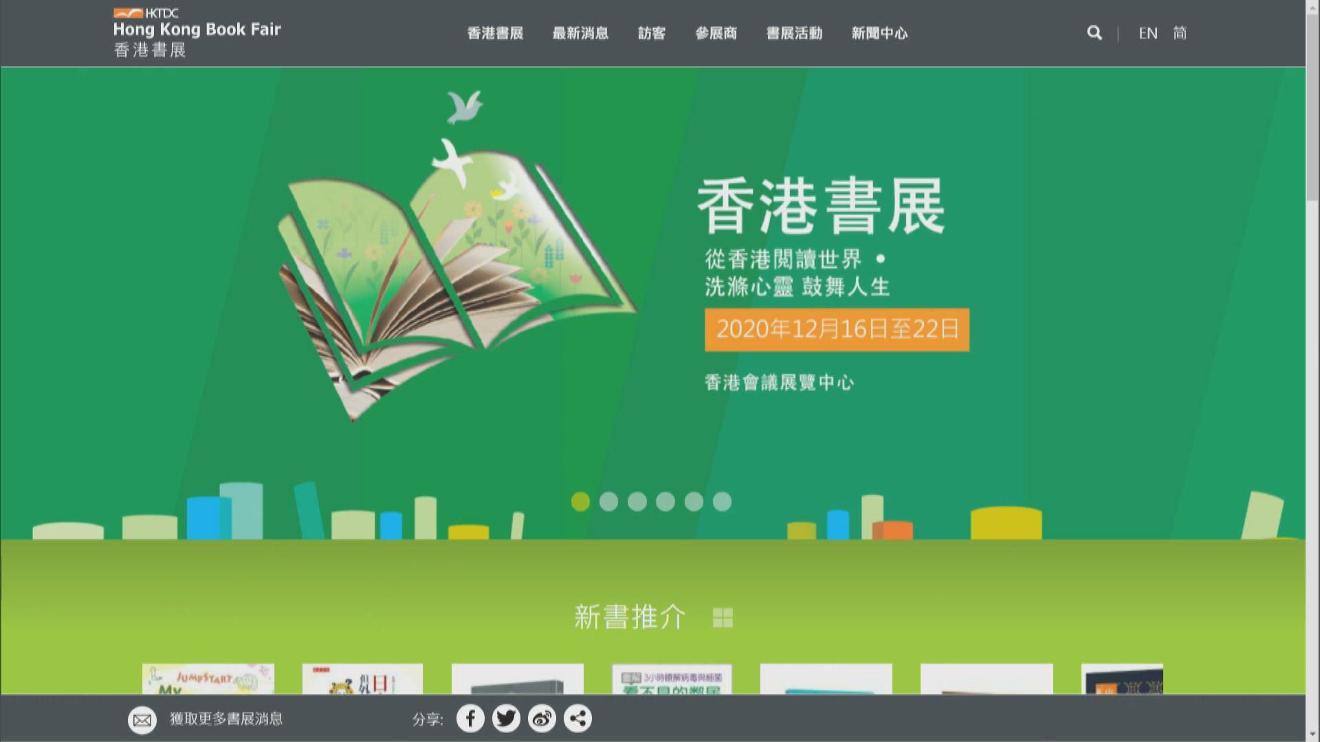 書展改於本年12月16至22日舉行