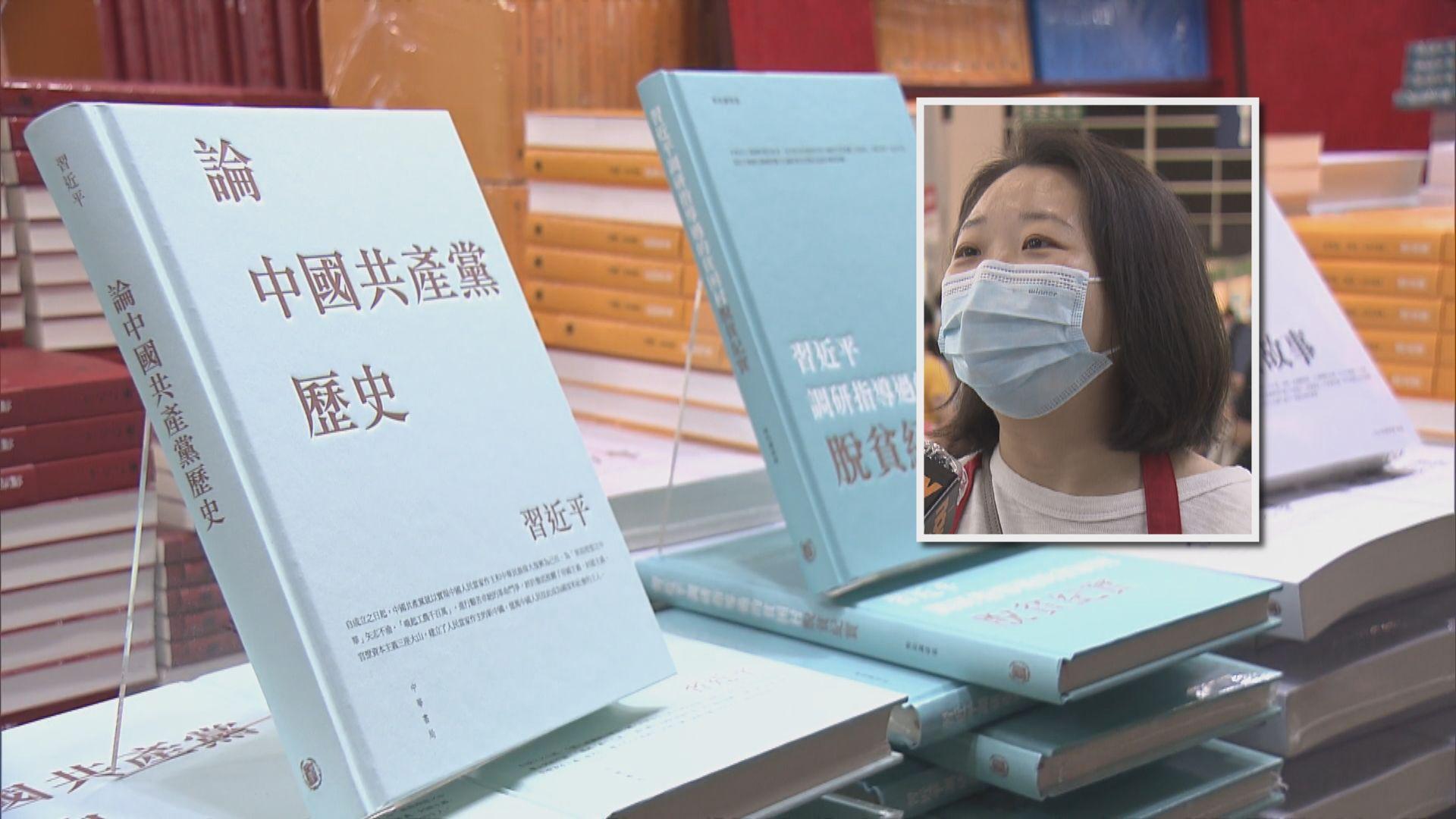 【國安法下書展】有市民感關於政治書籍選擇減少